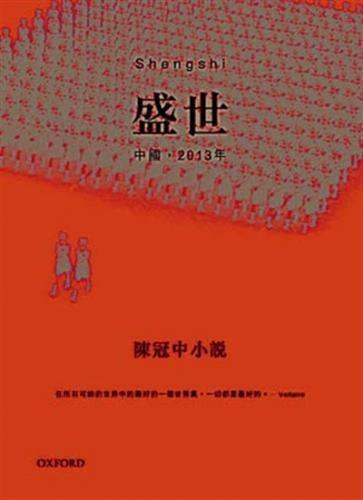 《盛世--中國2013年》