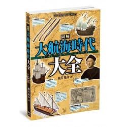 圖解大航海時代大全